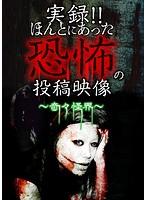 実録!!ほんとにあった恐怖の投稿映像〜奇々怪界〜【投稿出演のドラマ・DVD】