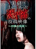 実録!!ほんとにあった恐怖の投稿映像〜朽縄の怨霊〜【投稿出演のドラマ・DVD】