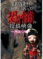 実録!!ほんとにあった恐怖の投稿映像〜残魔亡魂〜【投稿出演のドラマ・DVD】