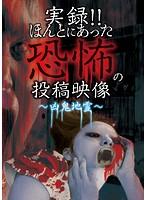 実録!!ほんとにあった恐怖の投稿映像〜凶鬼地霊〜【投稿出演のドラマ・DVD】