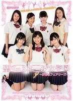 聖リュミエール女学園〜夢見るフェアリーズ〜