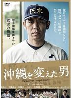 川満彩杏出演:沖縄を変えた男