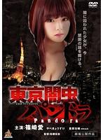 東京闇虫パンドラ【デリヘル出演のドラマ・DVD】