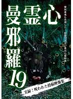 心霊曼邪羅19【投稿出演のドラマ・DVD】