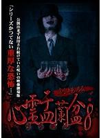 劇場版 心霊盂蘭盆8[LMDS-034][DVD]