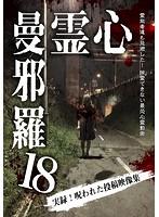 心霊曼邪羅18【投稿出演のドラマ・DVD】