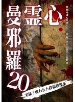 心霊曼邪羅20【投稿出演のドラマ・DVD】