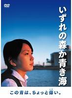 早坂好恵出演:いずれの森か青き海