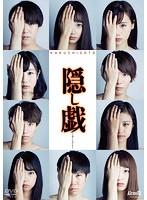 隠し戯〜かくしごと〜【秋山ゆずき出演のドラマ・DVD】