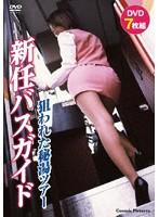 新任バスガイド<狙われた秘湯ツアー>