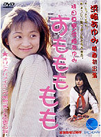 すももももも【桂木亜沙美出演のドラマ・DVD】