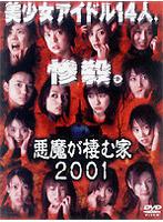 川島令美出演:悪魔が棲む家2001