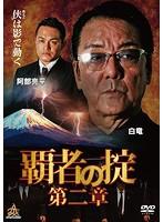 横須賀昌美出演:覇者の掟