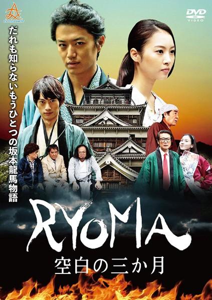 RYOMA〜空白の3か月〜