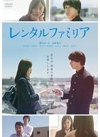 レンタルファミリア【藤江れいな出演のドラマ・DVD】