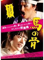 馬の骨【小島藤子出演のドラマ・DVD】