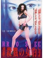 嶋村かおり出演:ROSE