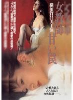 横須賀昌美出演:女教師・甘い罠