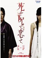 富沢恵莉出演:死んで、呪って、恋して。