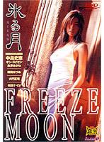 氷る月~感じる死体~