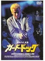 ガード・ドッグ【今井恵理出演のドラマ・DVD】