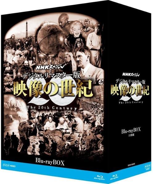 NHKスペシャル デジタルリマスター版 映像の世紀 ブルーレイBOX (ブルーレイディスク)