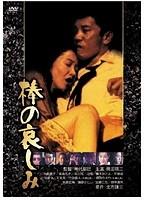 永島暎子出演:棒の哀しみ