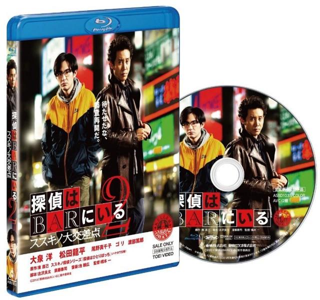 探偵はBARにいる2 ススキノ大交差点【Blu-ray通常版】 (ブルーレイディスク)
