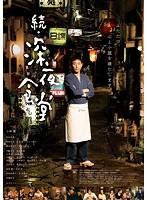 須藤理彩出演:映画