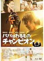 木村佳乃出演:パパはわるものチャンピオン