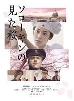 山本陽子出演:ソローキンの見た桜