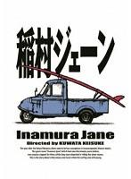 稲村ジェーン(通常版) (ブルーレイディスク)