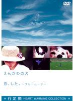 岡田理江出演:えんがわの犬/恋した。ブルームーン