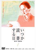 仁科亜季子出演:いつか読書する日