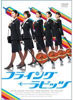 酒井彩名出演:フライング☆ラビッツ