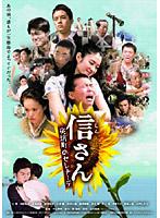 信さん・炭坑町のセレナーデ[ASBY-4807][DVD] 製品画像