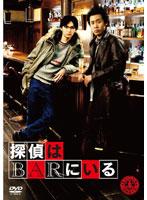 探偵はBARにいる[ASBY-4986][DVD]