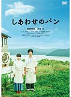 しあわせのパン[ASBY-5362][DVD]