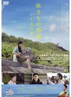 旅立ちの島唄〜十五の春〜【小出早織出演のドラマ・DVD】
