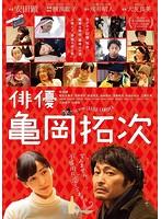 杉田かおる出演:俳優
