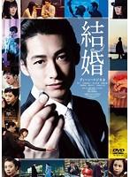 結婚【萬田久子出演のドラマ・DVD】