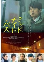 ミッドナイト・バス【小西真奈美出演のドラマ・DVD】