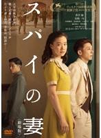 蒼井優出演:スパイの妻<劇場版>