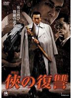 侠(おとこ)の復讐【小松千春出演のドラマ・DVD】
