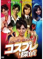 コスプレ探偵【麻生希出演のドラマ・DVD】