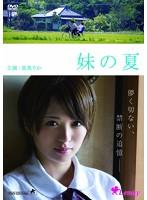 妹の夏【エロ出演のドラマ・DVD】