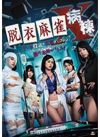 脱衣麻雀病棟X【吉川あいみ出演のドラマ・DVD】