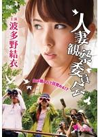 人妻観察委員会【波多野結衣出演のドラマ・DVD】