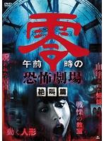 小原春香出演:午前零時の恐怖劇場