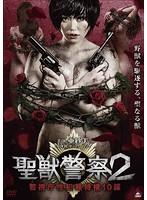 聖獣警察2 警視庁性犯罪特捜10課[ALBSD-1942][DVD] 製品画像